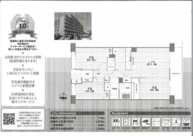 ◇仲介手数料無料です◇ ファミール津田沼 前原西4丁目 新規リノベーションマンション、綺麗に生まれ変わったお部屋をお引渡し致します!