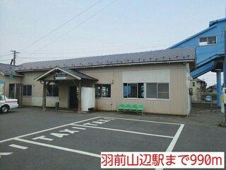 羽前山辺駅まで990m
