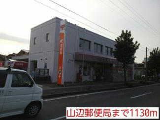山辺郵便局まで1130m