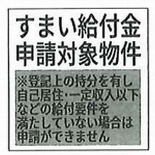平塚市中原3丁目 コスモ平塚中原 中古マンション