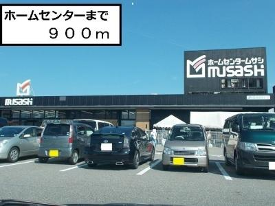 ホームセンタームサシ富山店まで900m