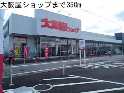 大阪屋ショップ秋吉店まで350m