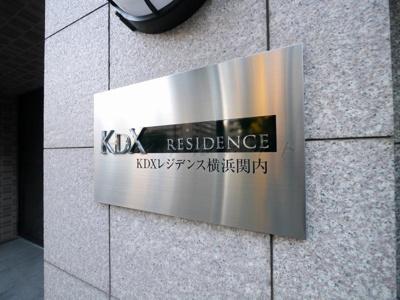 【外観パース】KDXレジデンス横浜関内~仲介手数料無料キャンペーン~