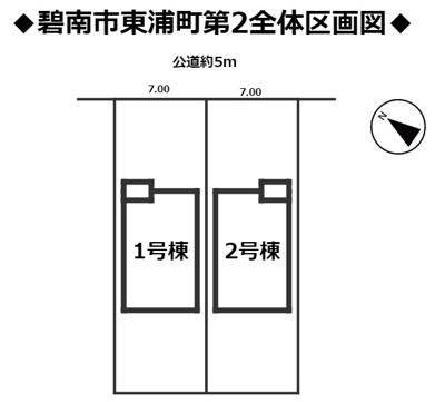 碧南市東浦町第2新築分譲住宅全体区画図です。