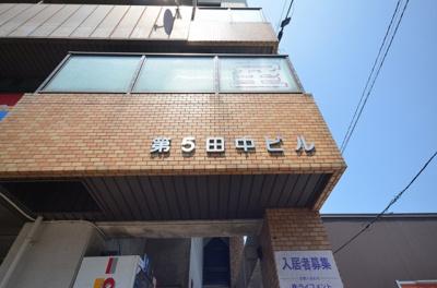 【その他】第5タナカビル