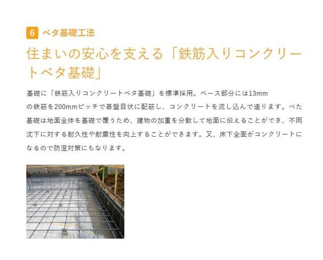 【その他】つくばみらい市谷井田3期 新築戸建