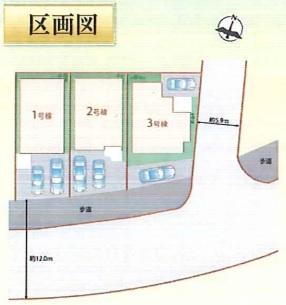 【区画図】神戸市垂水区学が丘4丁目 新築戸建 3区画