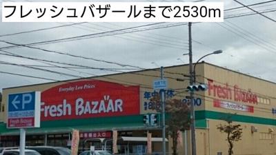 フレッシュバザールまで2530m