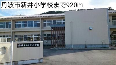 丹波市立新井小学校まで920m