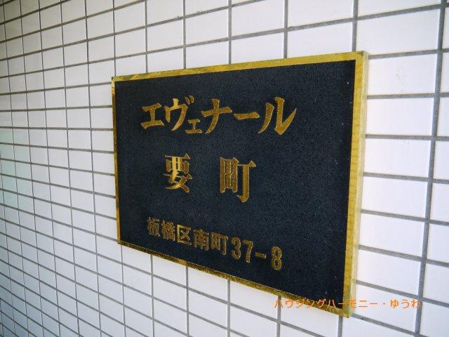 【その他共用部分】エヴェナール要町