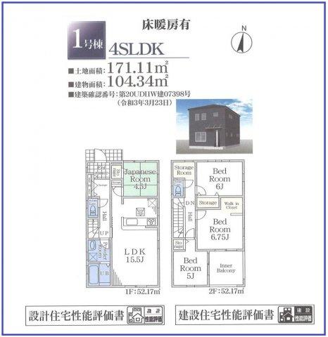 1号棟です。4SLDKです。建物は全棟大きめの述べ31坪超えの4LDK+納戸です。