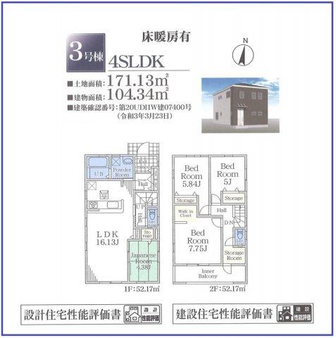 3号棟です。4SLDKです。建物は全棟大きめの述べ31坪超えの4LDK+納戸です。