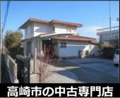高崎市山名町 中古住宅の画像