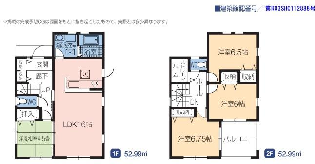 1号棟 4LDK+S ストレージルームがあり季節物の家電などすっきり片付けできます。