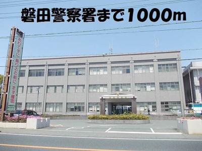 磐田警察署まで1000m