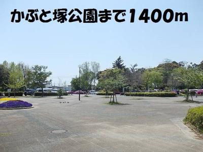かぶと塚公園まで1400m