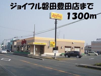 ジョイフル磐田豊田店まで1300m