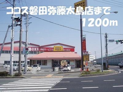 ココス磐田弥藤太島店まで1200m