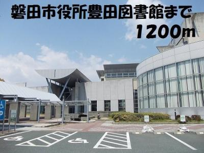 磐田市役所豊田図書館まで1200m
