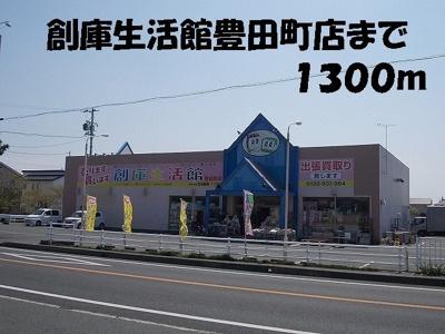 創庫生活館豊田町店まで1300m