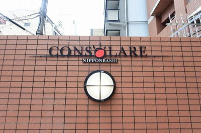【その他】コンソラーレ日本橋