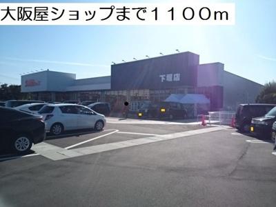 大阪屋ショップまで1100m