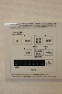 【設備】ブランズ北魚津