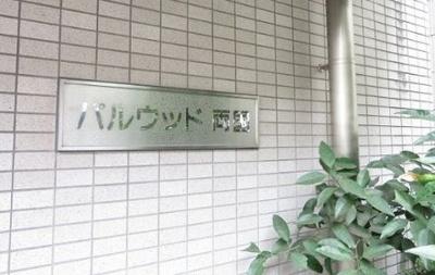 【その他】パルウッド両国