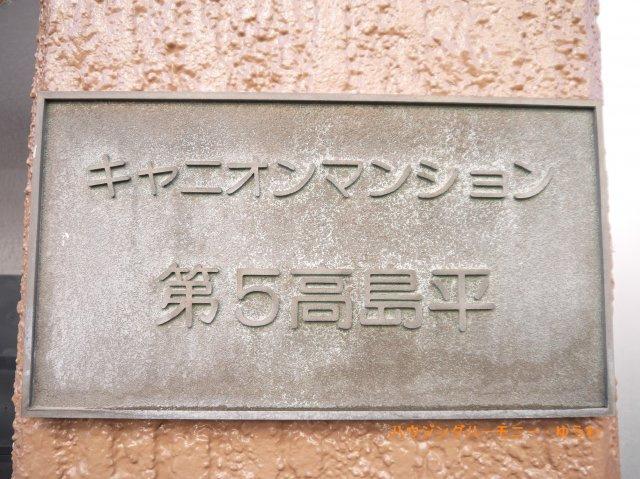 【玄関】キャニオンマンション第5高島平