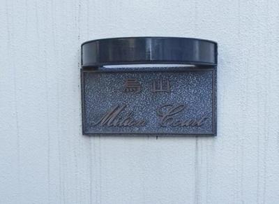 烏山ミリオンコートのマンション名です。