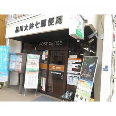 郵便局「品川大井七郵便局まで301m」品川大井七局
