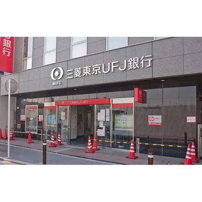 銀行「三菱東京UFJ銀行まで817m」