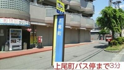 上尾町バス停まで210m