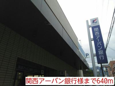 関西アーバン銀行様まで640m