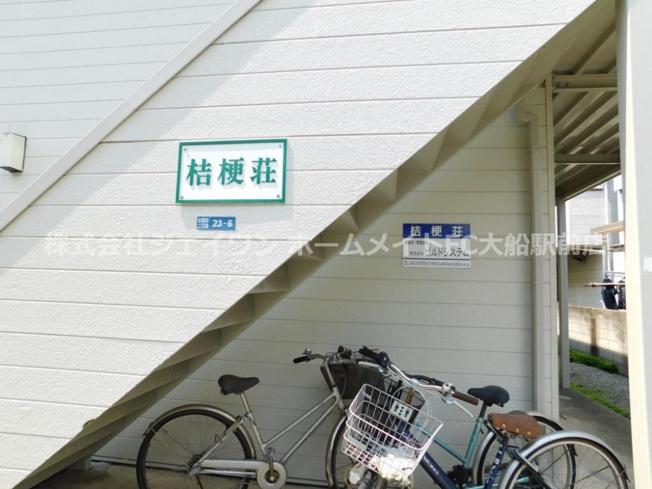 【エントランス】桔梗荘