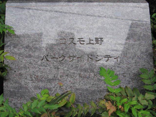 【外観】コスモ上野パークサイドシティ