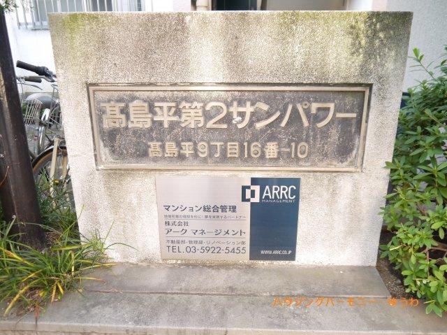 【エントランス】高島平第2サンパワー