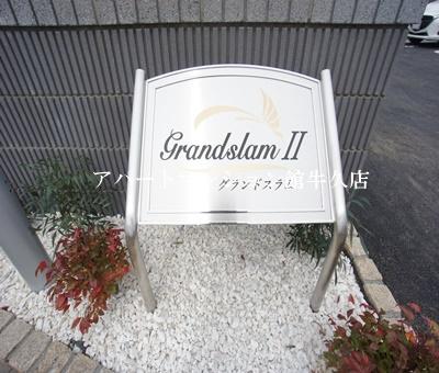 【周辺】GrandslamⅡ