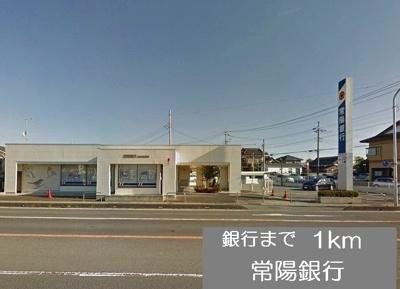 常陽銀行まで1000m