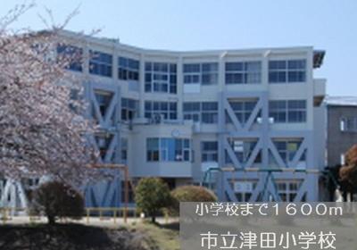 市立津田小学校まで1600m
