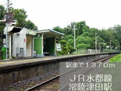 JR水郡線 常陸津田駅まで1370m