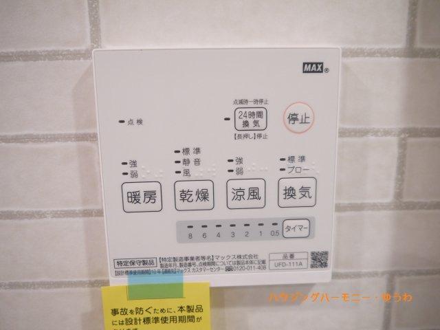 【その他】高島平ハイツ