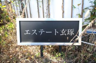 【その他】エステート玄琢