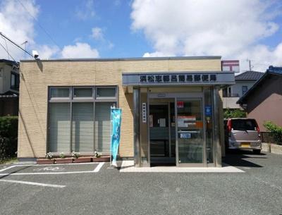 浜松志都呂簡易郵便局まで1200m