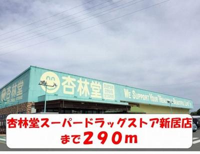 杏林堂スーパードラッグストアまで290m