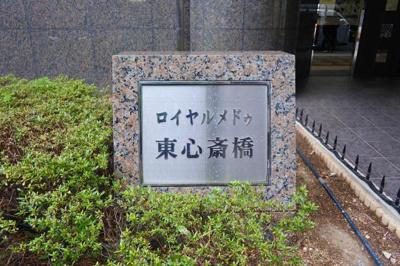 【その他】ロイヤルメドゥ東心斎橋