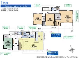 1階は、家事動線を考慮した回遊プラン。収納豊富。