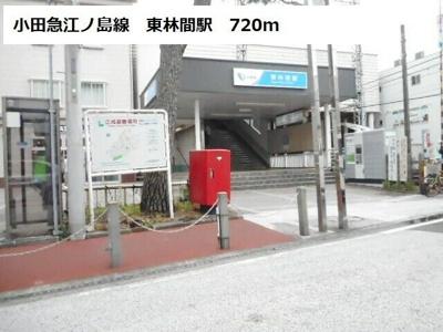 小田急江ノ島線 東林…まで720m