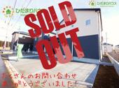 阿見町よしわら21-1期 新築戸建 1号棟の画像