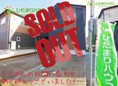 阿見町よしわら21-1期 新築戸建 2号棟の画像